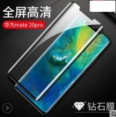 華為mate20鋼化膜20x手機膜鋼化膜