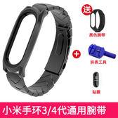 錶帶適用小米手環4腕帶新款金屬不銹鋼替換帶小米手環 (黑色 銀色 兩款請下標備註顏色)