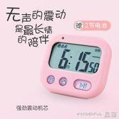 現貨計時器 提醒器學生可愛時間管理器考研計時器靜音倒計時震動鬧鐘 晶彩生活9-12