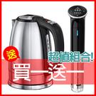 (伊萊克斯Electrolux)智慧溫控電茶壺 EEK7700S + 萊卡LAICA舒肥棒 (瘋搶組合)