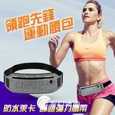 防盜包 多功能跑步手機腰包運動護外腰包DB25001-現貨
