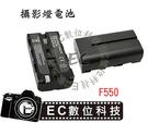 【EC數位】NP-F550  F550  攝影燈電池 適用 YN360 YN900 YN600 LED308 II