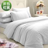 ★台灣製造★義大利La Belle 《前衛素雅》雙人純棉床包枕套組-白色