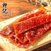 軒記-台灣肉乾王.黑胡椒豬肉乾(180g/包,共2包)﹍愛食網