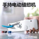 縫紉機 微型臺式電動家用小型縫紉機迷你電動 多功能手持簡易縫紉機101B Cocoa