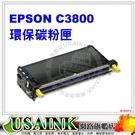 USAINK~EPSON S051124黃 S051125紅 S051126藍 S051127 黑 相容碳粉匣 任選一支  適用C3800/C3800N/C3800DN