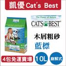 CAT'S BEST 凱優[藍標崩解木屑砂,5.5kg](4包免運組)