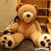 公仔 3.4米美國大熊超大號泰迪熊貓毛絨玩具送女友抱抱熊公仔布娃娃女 Cocoa YTL