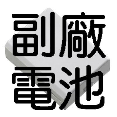 CANON NB-11L 副廠電池 IXUS 285 HS/IXUS 275 HS/IXUS 190/IXUS 185 專用 日本芯 保固六個月