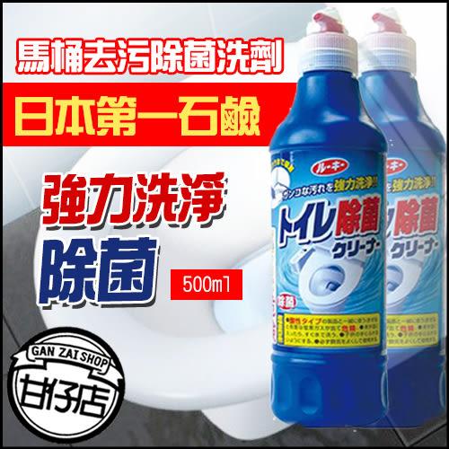日本 第一石鹼 馬桶 去污 除菌洗劑 500ml 清潔劑  浴室 甘仔店3C配件