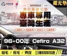 【長毛】96-00年 Cefiro A32 避光墊 / 台灣製、工廠直營 / cefiro避光墊 cefiro 避光墊 cefiro 長毛 儀表墊