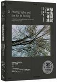 攝影師的四大修練【35周年紀念版】:打破規則的觀察、想像、表現、視覺設計,拍出大