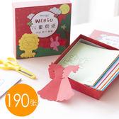 兒童剪紙彩紙diy剪紙書工具套裝兒童手工紙正方形折紙材料制作幼兒園3-6歲