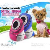 狗狗背包外出貓包雙肩包寵物便攜貓咪袋子泰迪外帶胸前背狗包用品BL 免運直出 交換禮物