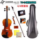 ★法蘭山德★Sandner TV-34小提琴硬殼套裝4/4限定版(加贈超過8XXX好禮)限量3組