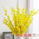 黃色跳舞蘭仿真花束塑料花假花套裝客廳桌面裝飾蝴蝶蘭新年迎春花 WD 小時光生活館