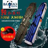巴喬戶外漁具包1.25米經典防水兩三層帶支架魚竿包海釣魚包漁桿包igo衣櫥の秘密
