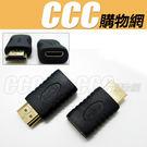 鍍金 標準 HDMI 轉 MINI HD...