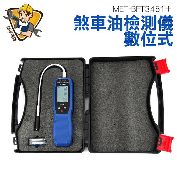 《精準儀錶旗艦店》數位式煞車油檢測儀 液體 含水 煞車油狀態