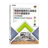 電腦軟體應用乙級檢定學術科解題教本(109啟用試題)