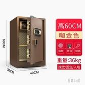 家用小型保險柜60cm高隱藏型指紋密碼床頭全鋼防盜新款保險箱 CJ1478『易購3c館』