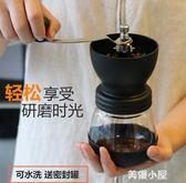 手動咖啡豆研磨機 手搖磨豆機家用小型水洗陶瓷磨芯手工粉碎器QM『美優小屋』