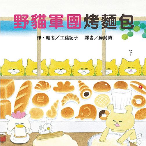 書立得-【工藤紀子】野貓軍團烤麵包