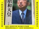 二手書博民逛書店罕見昭和天皇Y420263
