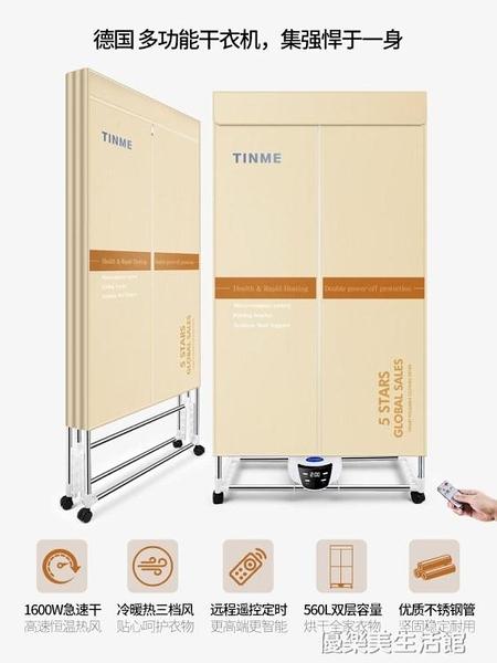 德國TINME折疊烘乾機家用速乾衣小型烘衣機暖風烘衣服衣柜乾衣機220V YDL
