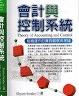 二手書R2YB2004年7月初版二刷《會計與控制系統》Sunder 杜榮瑞 遠流