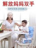 寶寶餐椅便攜式bb凳兒童餐椅可折疊嬰兒吃飯椅子家用餐桌學座椅 熊熊物語