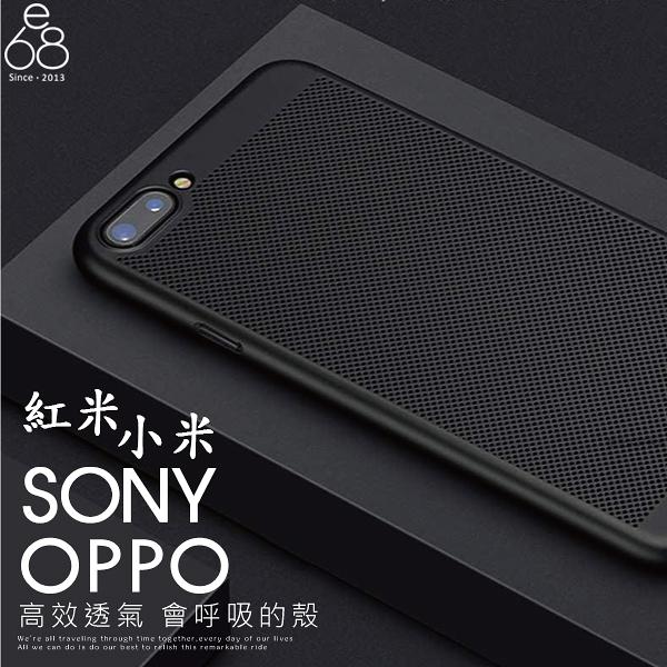 高效散熱 OPPO R11s Plus R9 R9s R11 A39 A57 A77 Sony XZ XA1 XA Ultra 紅米 NOTE4X 手機殼 硬殼 保護殼