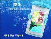 手機防水袋 蘋果7/6plus潛水套通用游泳溫泉拍照觸屏防水套6s防雨