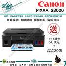 Canon G3000+墨水(GI-790)一組 原廠大供墨無線複合機 兩年保固 送好禮