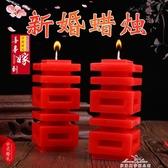 結婚龍鳳蠟燭一對 新人洞房婚燭 喜字無煙中式婚禮道具婚慶用品 『夢娜麗莎』
