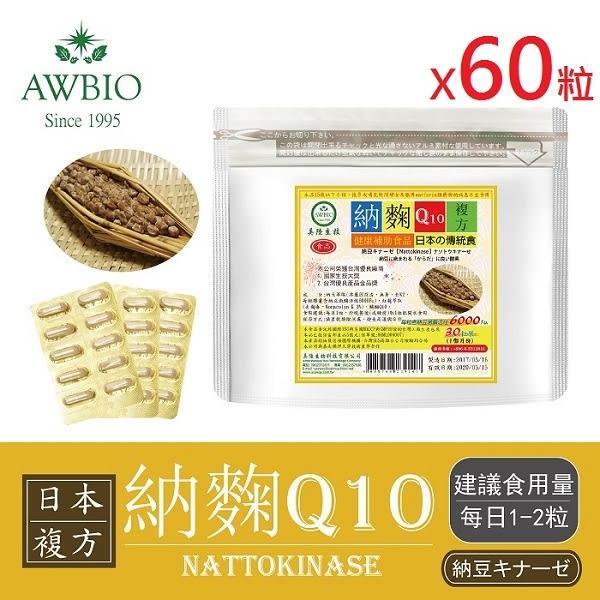 日本複方納麴Q10膠囊共60粒(2袋)【美陸生技AWBIO】