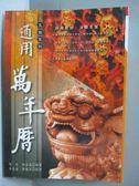【書寶二手書T5/命理_JAB】通用萬年曆_林谷圭,陳琳