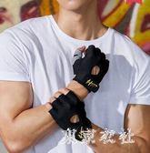 健身手套男半指夏薄款運動裝備器械訓練單杠力量訓練防滑透氣護手 QG2557【東京衣社】