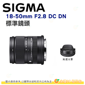 SIGMA 18-50mm F2.8 DC DN 標準鏡頭恆伸公司貨 18-50 適用 SONY E / L-Mount