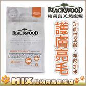 ◆MIX米克斯◆【現折150元】柏萊富天然糧-功能性全齡【護膚亮毛(羊肉+米) 30磅】WDJ Blackwood