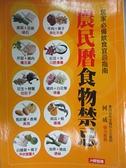 【書寶二手書T6/養生_BMG】農民曆食物禁忌_李傑、郝建新