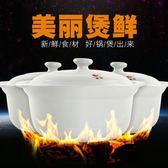 康舒砂鍋耐高溫大容量陶瓷砂鍋煲湯熬粥燉鍋燉湯瓷煲土鍋2件套裝