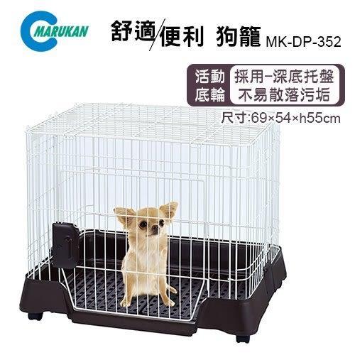 『寵喵樂旗艦店』日本Marukan《舒適便利狗籠 MK-DP-352》輪子移動式 貓籠 小動物籠子