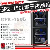 【小咖龍】 SAMURAI 新武士 GP2-150L 數位電子防潮箱 防潮 單眼 鏡頭 防霉 濕度控制 公司貨 五年保固