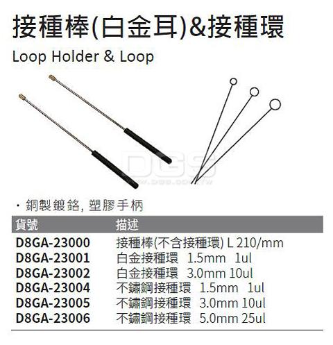 《台製》接種棒(白金耳)&接種環 Loop Holder & Loop