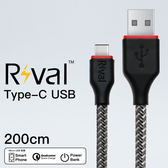 Rival Type-C USB   200cm 超耐折 編織 快速傳輸充電線 快充 QC 2.0 3.0