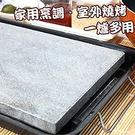 派樂BBQ火成岩 岩燒石板烤盤-石盤烤肉...