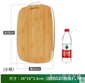 砧板 菜板實木家用廚房切水果鐵木鋼案板占板切菜板 FF627【Rose中大尺碼】