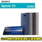【跨店消費滿$5000減$500】Sony Xperia 10 6吋 4G/64G 智慧型手機 免運費