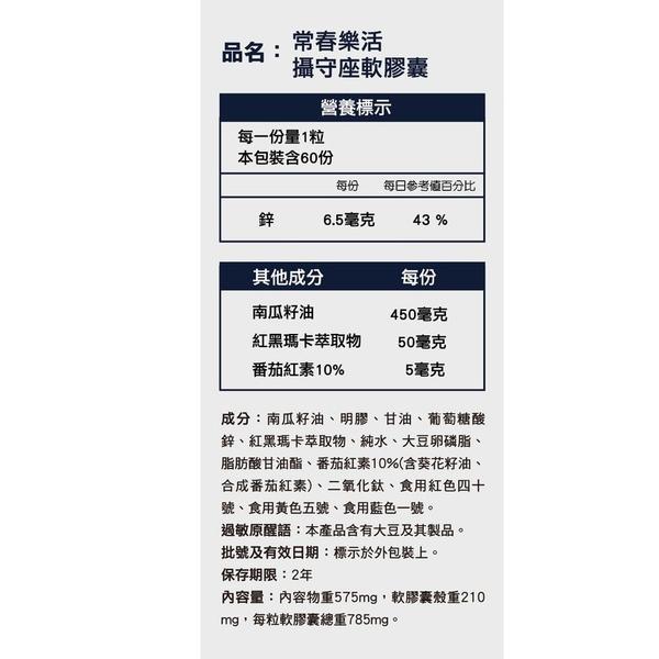 【常春樂活】攝守座軟膠囊 (60粒/盒,3盒)